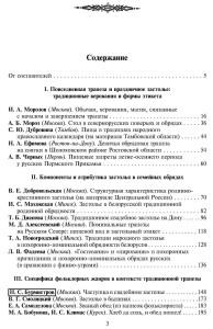 Zastol-1-200_Page_003