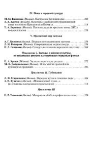 Zastol-1-200_Page_004