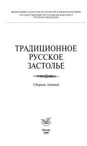 Zastol-1-200_Page_00_1