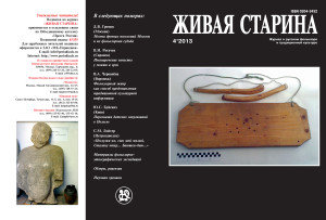 ЖС-4-2013-obl-1-4разворот