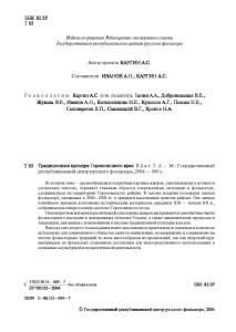 гороховец-т.2-0_Page_02