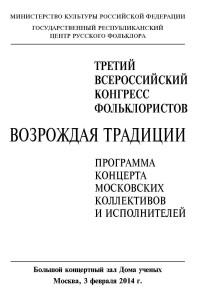 программа-3февраля1111