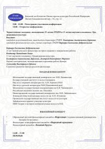 Programma_na_may2