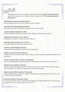 Programma_na_may8