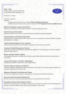 Programma_na_may9