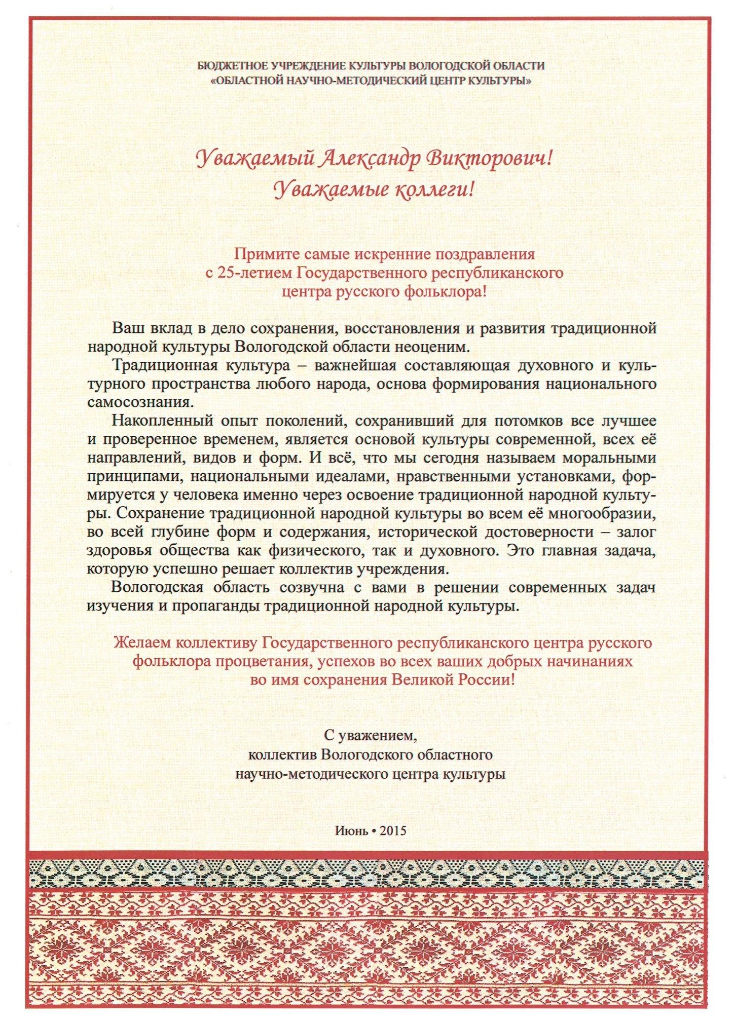 Поздравления с ЮБИЛЕЕМ Нижегородский институт 49