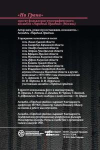Народный Праздник «На грани» (2015) - Буклет_Page_13