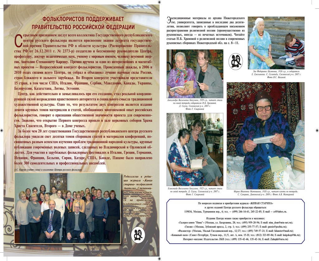 ST-1-2012-obl_Page_2