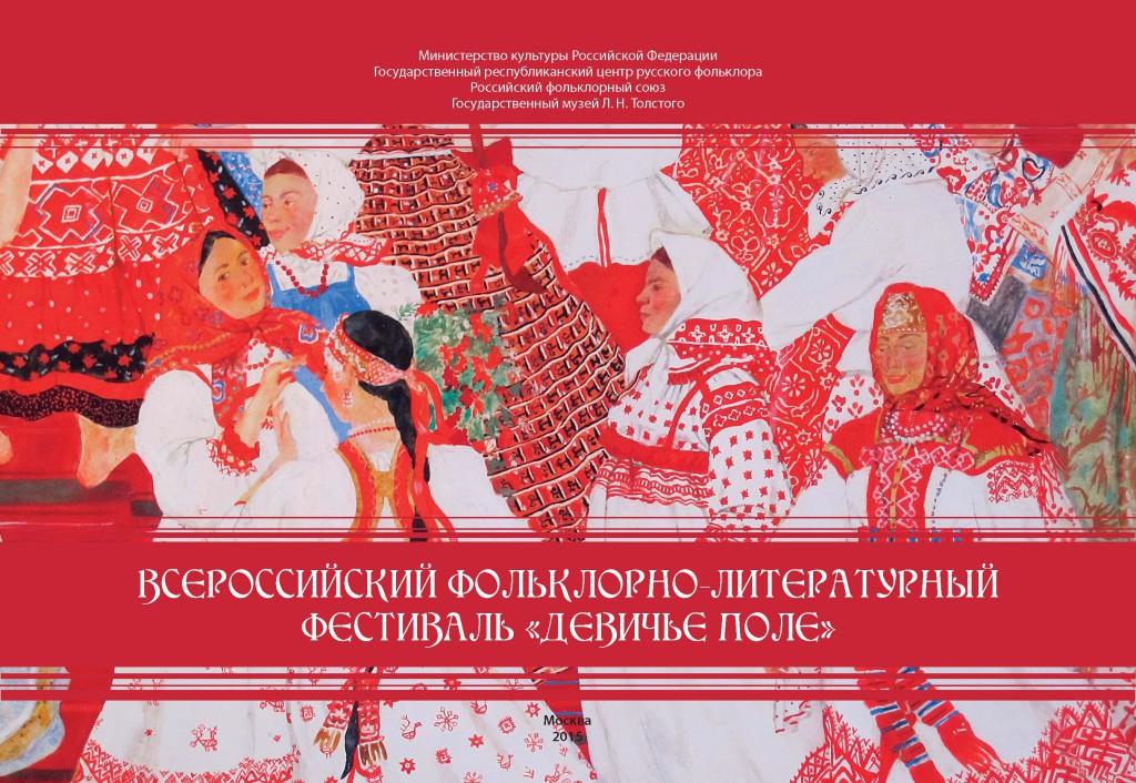 Девичье поле.pdf_Page_01