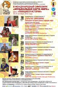 afisha-forum-skazitelej