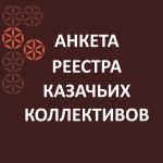 Анкета казачьих-06