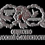 logo-obshhestvo-russkoj-slovesnosti