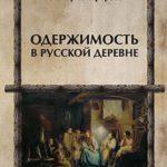 oderzhimost-v-russkoi-derevne-1069