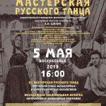 5 мая состоится XII Мастерская русского танца