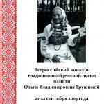 Всероссийский конкурс традиционной русской песни памяти Ольги Владимировны Трушиной