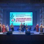 В Екатеринбурге прошел Всероссийский конкурс народно-песенного искусства имени Е.П. Родыгина