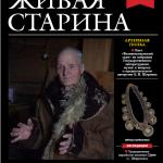 Вышел в свет №1 журнала «Живая старина» за 2019 год